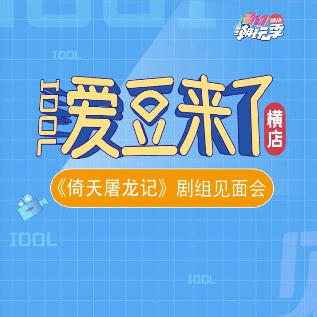 @横店影视城 的微博直播