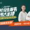 #2020高校招生服务光明大直播 走进南京工业职业技术大学