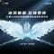 努比亚红魔5S游戏手机暨智能生态新品发布会