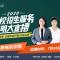 #2020高校招生服务光明大直播#——上海电机学院