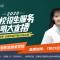 #2020高校招生服务光明大直播#——天津电子信息职业技术学院
