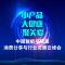 小产品 大健康 聚关爱-中国智能马桶盖消费分享与行业发展云峰会