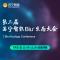 第二届苏宁智能Biu+生态大会