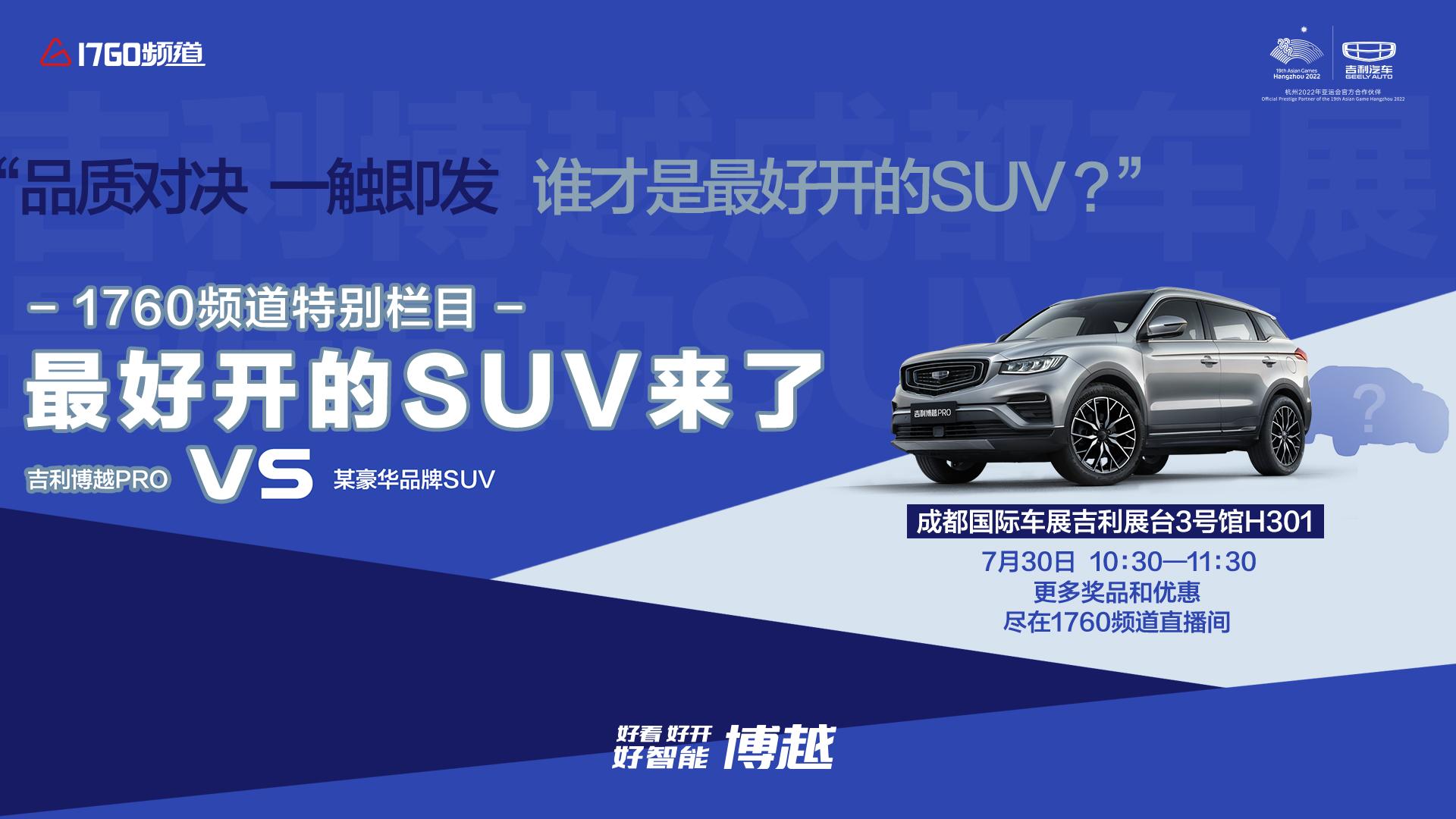 用实力实锤:谁才是最好开的SUV?