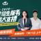 #2020高校招生服务光明大直播#——上海体育学院