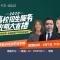 2020高校招生服务光明大直播走进北京电子科技职业学院
