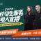 #2020高校招生服务光明大直播#——福州外语外贸学院