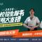 【2020高校招生服务光明大直播】 走进海南科技职业大学