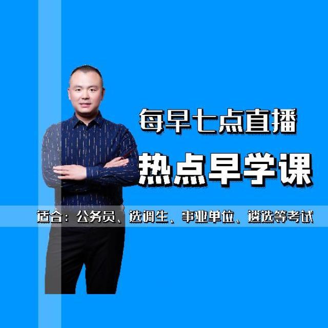 @公考王建伟 的微博直播