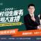 #2020高校招生服务光明大直播#——义乌工商职业技术学院