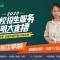 #2020高校招生服务光明大直播#——上海财经大学浙江学院