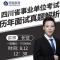 四川省事业单位考试历年面试真题讲解