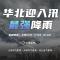 华北迎入汛最强降雨