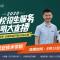 #2020高校招生服务光明大直播#——金华职业技术学院
