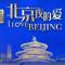 """""""北京,我的爱""""-""""讲好中国故事""""创意传播大赛北京颁奖典礼"""