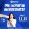 #2020省考#四川省考历年面试解析