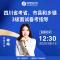 #2020省考#四川省考省、市县和乡镇3级面试备考指导