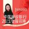 2021年中国建行秋季校园16000+