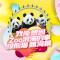 Zoo浪漫的事!撩熊猫,眺海景!