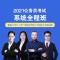 #成公社#2021國考系統全程班