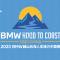 2020 BMW越山向海人车接力中国赛