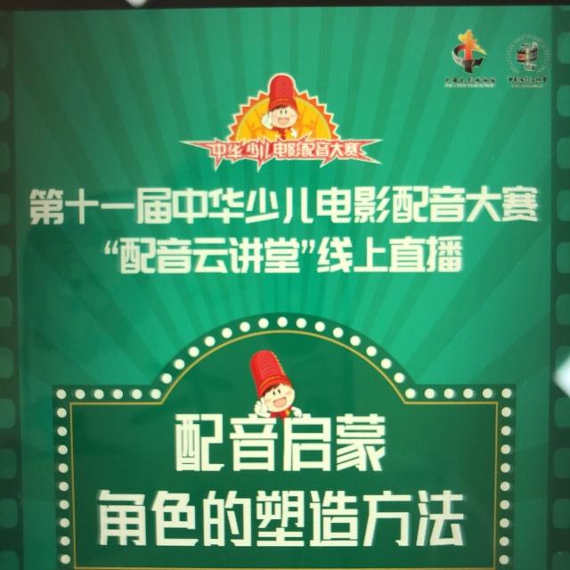 @中国电影博物馆 的微博直播