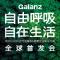 格兰仕GZ20空气消毒机&健康生活解决方案 全球首发会