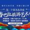 第二十届九色甘南香巴拉旅游艺术节开幕式