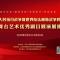 纪念中国人民抗日战争暨世界反法西斯战争胜利75周年舞台艺术优秀剧目展演展播