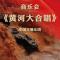 纪念中国人民抗日战争暨世界反法西斯战争胜利  75周年舞台优秀剧目展演展播——音乐会《黄河大合唱》