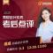 #初级会计考试#成成老师、文颜老师-初级考后互动交流