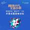 """第四届中国""""网络文学+""""大会开幕式暨高峰论坛"""