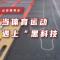"""云游服贸会:当体育运动遇上""""黑科技"""""""