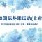 正在直播:国际冬季运动(北京)博览会开幕式暨主论坛