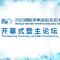 国际冬季运动(北京)博览会开幕式暨主论坛