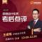 中级会计实务考后点评-王成瑶老师 #中级会计#