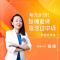 【中级直播丨公开课】#教育在行动#张倩:张倩老师陪您过中级—经济法  #中级会计职称考试#  #中级会计##中级经济法#  @微博教育