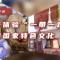 """云游服贸会:打卡体验""""一带一路""""沿线国家特色文化"""
