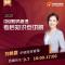 刘艳霞老师 - 中级财务管理考后知识点讲解#中级会计#
