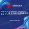 建立全媒体传播体系 牢牢占据传播制高点——2020第十五届中国传媒年会