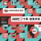 AWE2021启动新闻发布会
