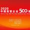 2020中国民营企业500强峰会现场直播