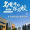 名嘴带你探名校-北京耀华国际教育学校