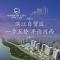 雅居乐·汇港城 滨江自贸区 一步五桥 半价河西