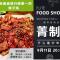 #菁制美食汇# #望京一号# 北京美食排行榜第一的辣子鸡