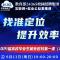 24365互联网+就业公益直播课 9月13日(星期日)19:00-20:00 主题:《找准定位  提升效率》 主讲人:北京大学学生心理健康教育与咨询中心副主任,副教授,庄明科