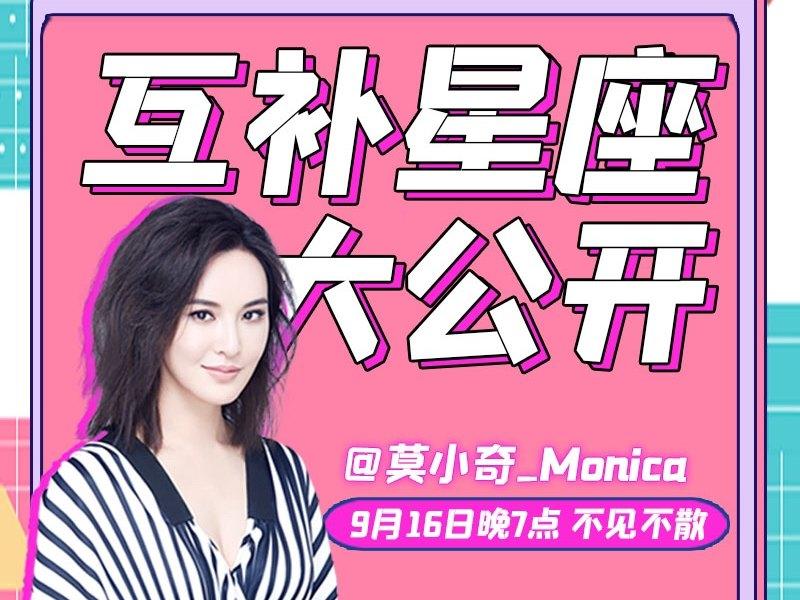 莫小奇_Monica正在直播