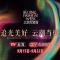 2020北京时装周首秀—劳伦斯•许《御》