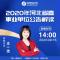 #2020事业单位#河北省直公告解读