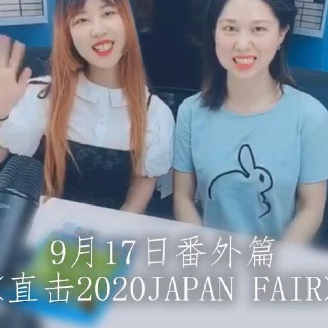 @涩谷达人Plus 的微博直播